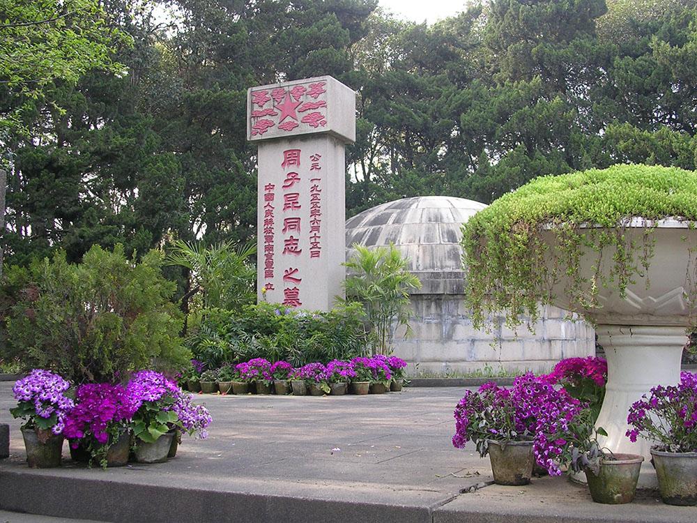 Wannan Shibiansan Martyrs' Cemetery