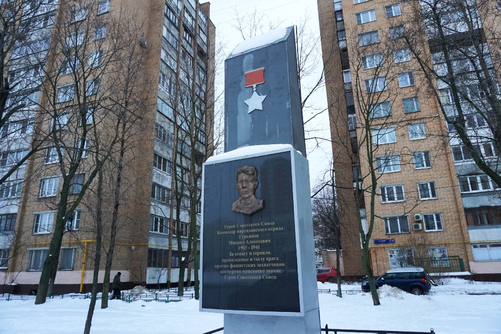 Memorial Guryanov Mikhail