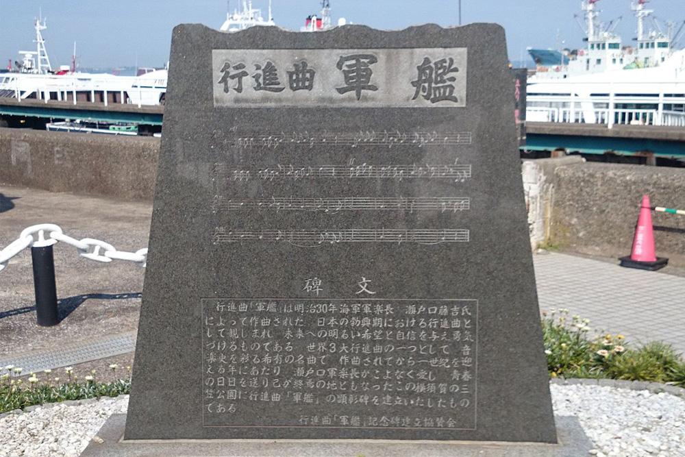 Monument Gunkan kōshinkyoku