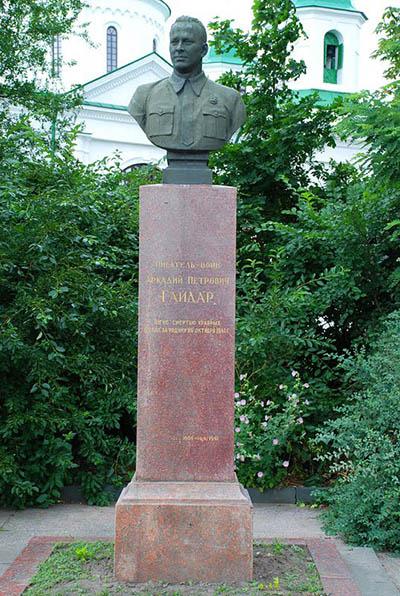 Grave Memorial Arkady Gaidar