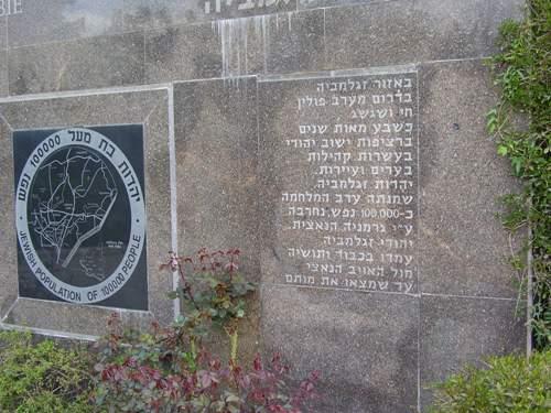 Holocaust Memorial Kdoshei Zaglambia