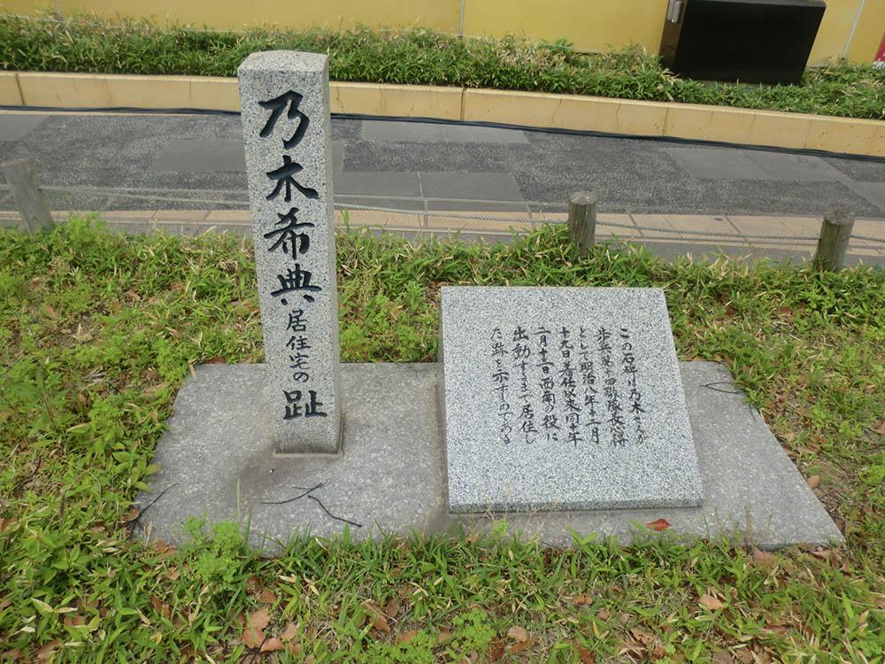 Locatie Voormalige Woning Nogi Maresuke