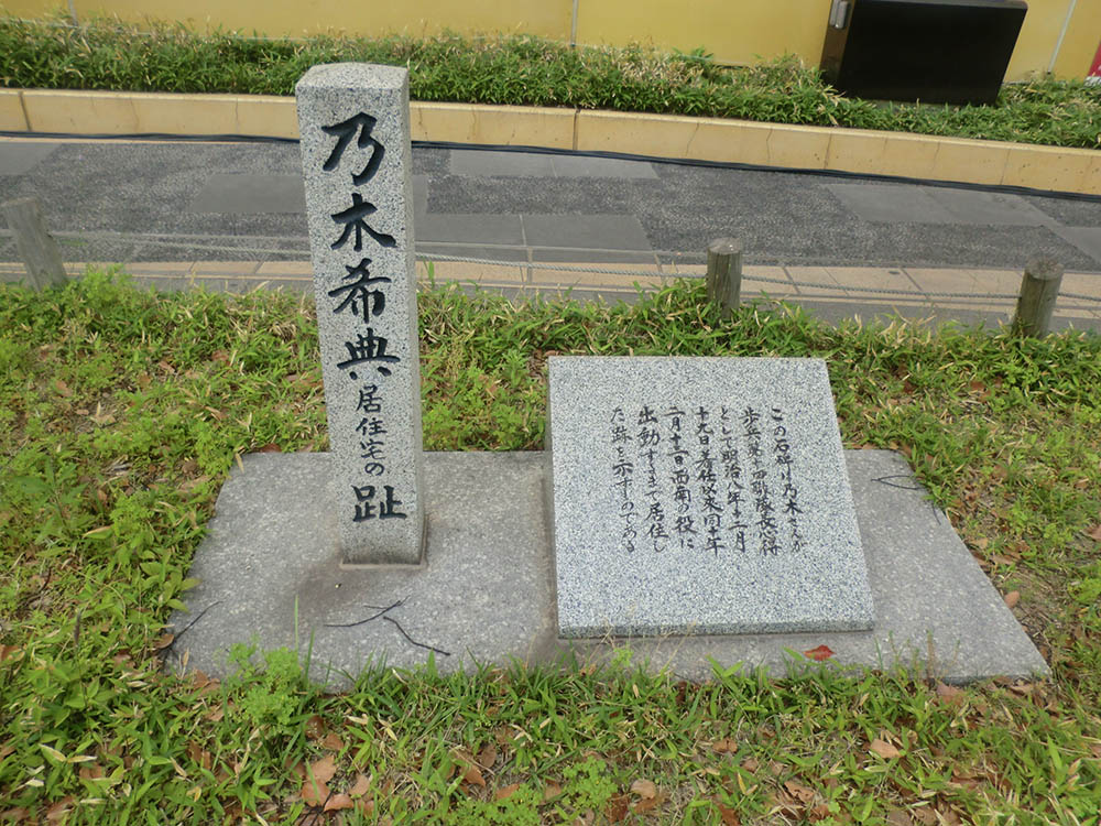 Locatie Former Residence Nogi Maresuke