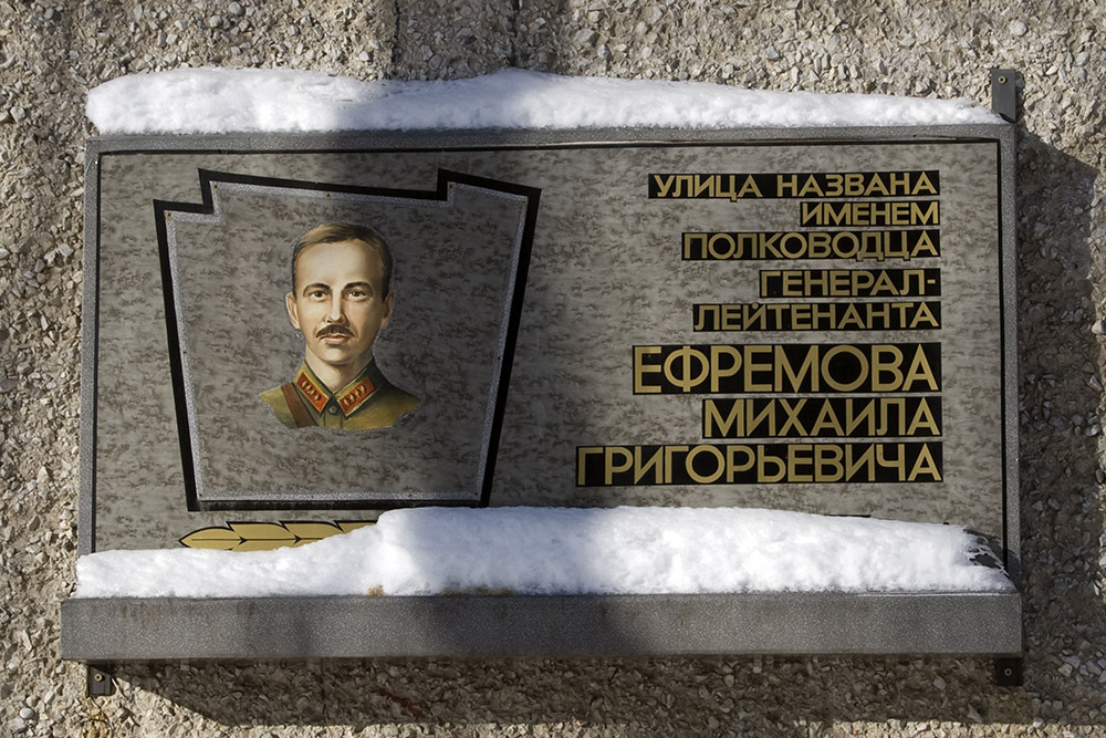 Plaque General Mikhail Efremov
