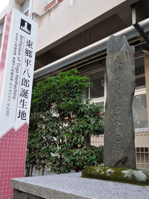 Monument Geboorteplaats Admiraal Togo Heihachiro