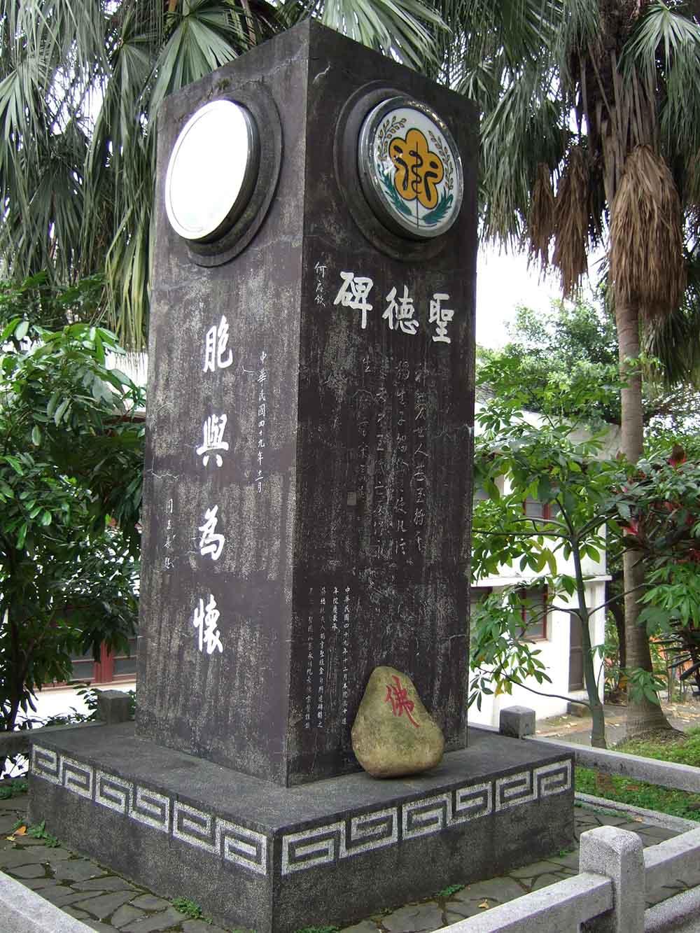 He Yingqin Memorial