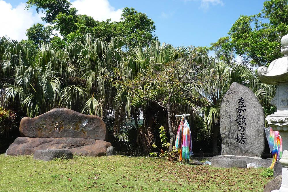 Monument Slag om de Kakazu heuvel