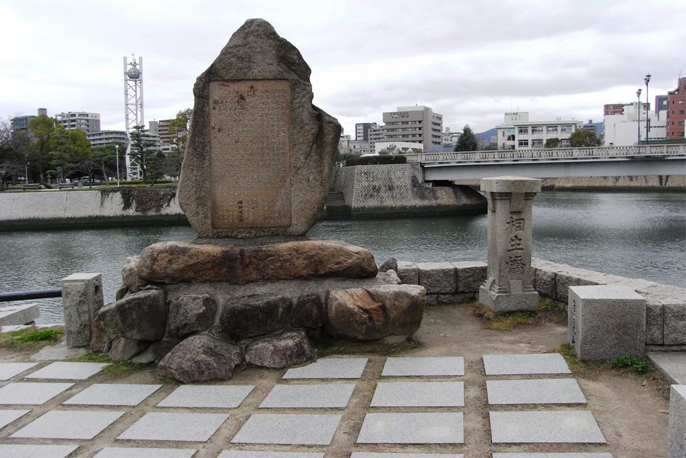 Monument Oude Aioi Brug