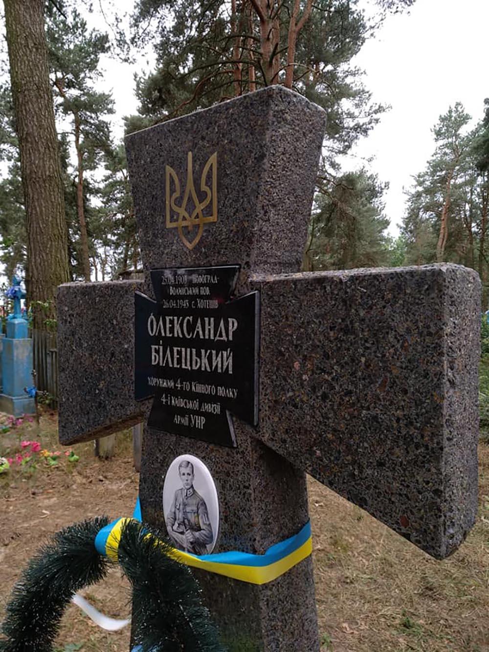 Oekraïens Oorlogsgraf Khoteshiv