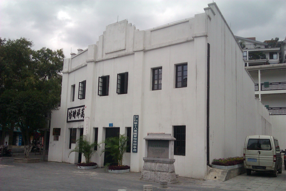 Balujun Guilin Office Memorial Hall