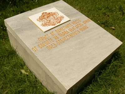 Memorial First Bulgarian Army