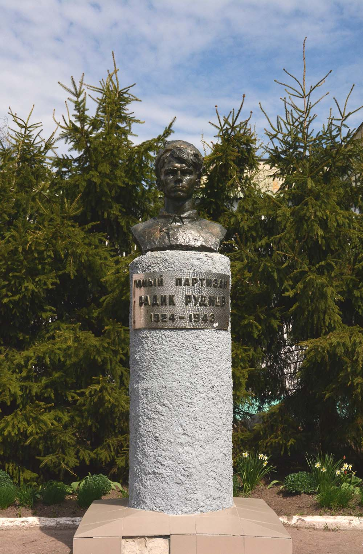 Memorial Partisan Radiy S. Rudnev