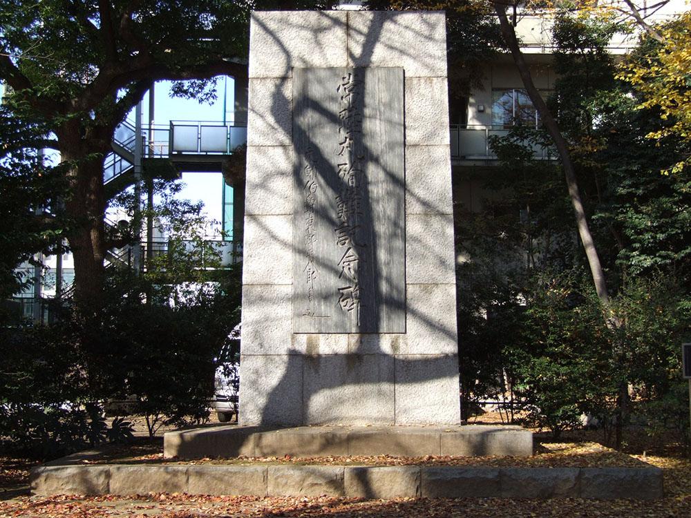 Monument Hitachi Maru