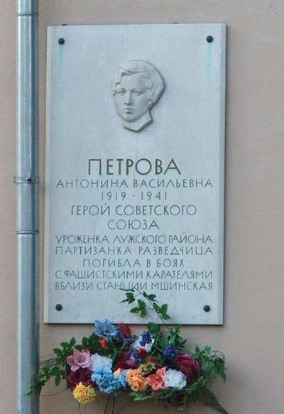 Plaque Petrova Tosya