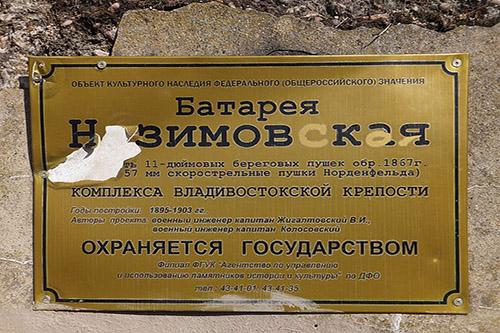 Vladivostok Fortress - Coastal Battery No. 315