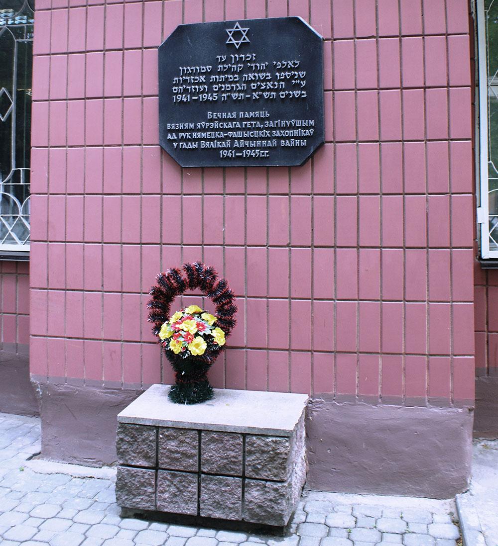 Monument Joodse Getto van Smarhon