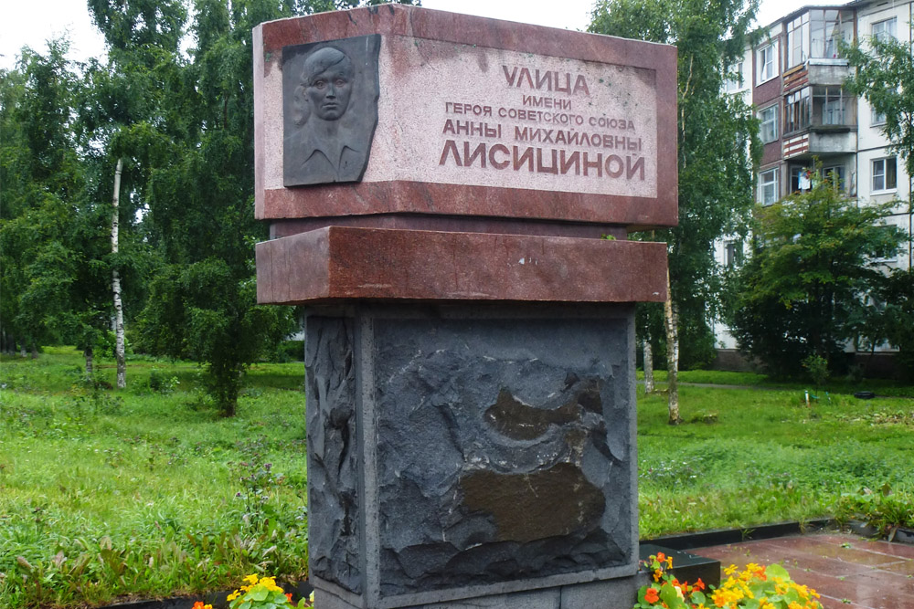 Monument Anna Lisitsyna