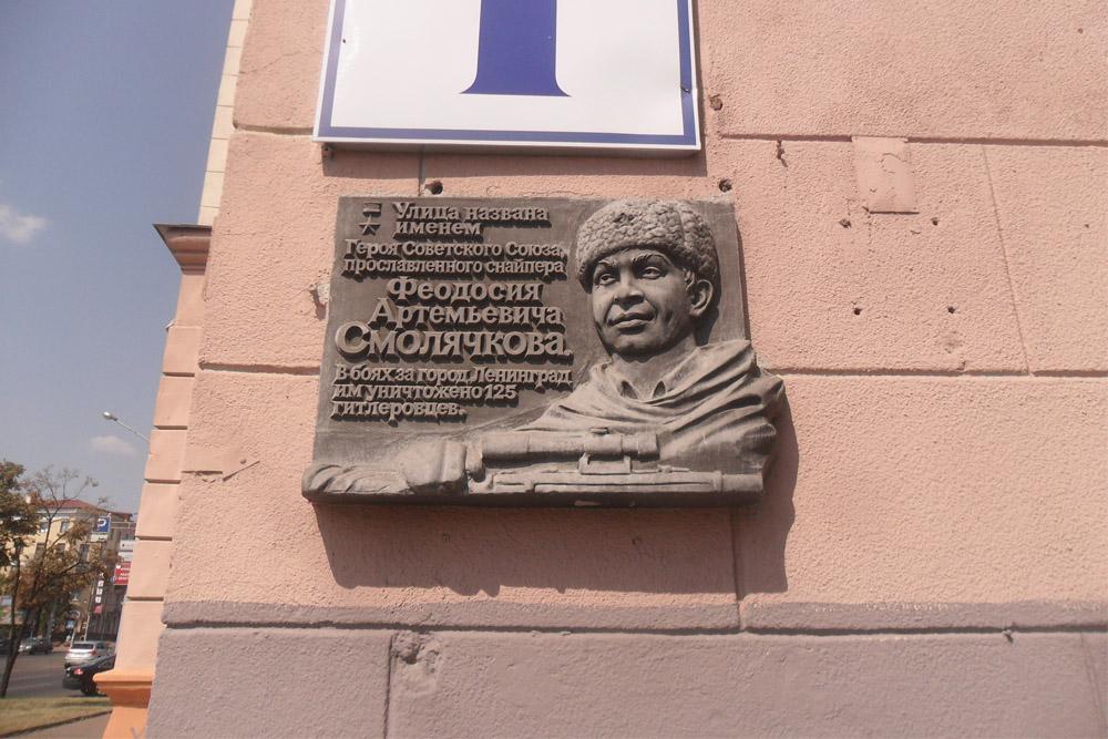 Memorial Smolyachkov Smolyachkov