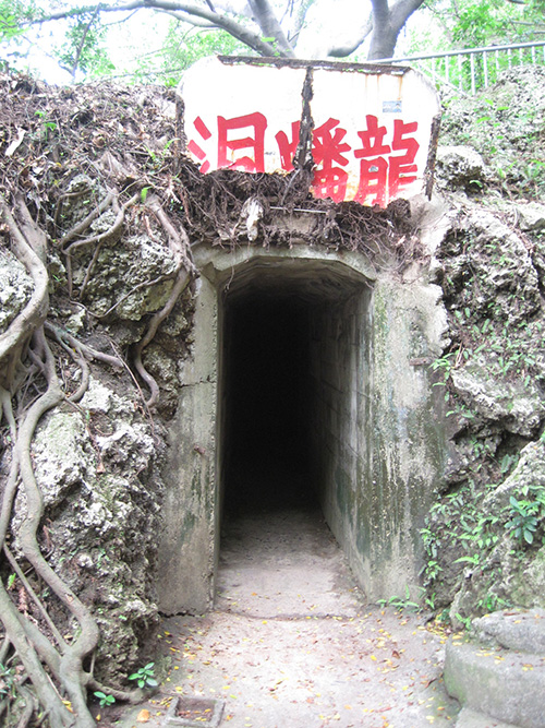 Japanese Army Tunnel Linyuan Cingshueiyan