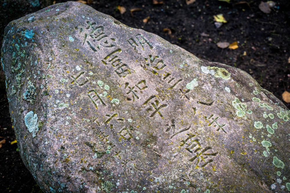Former Graves of Japanese POWs