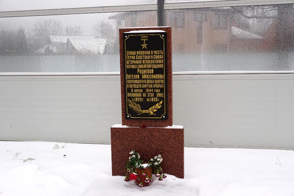 Monument Rudneva Street
