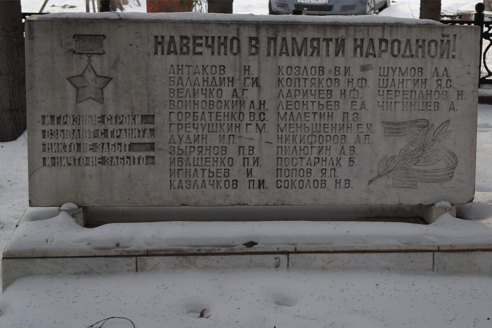 Oorlogsmonument Graansilo Chelyabinsk
