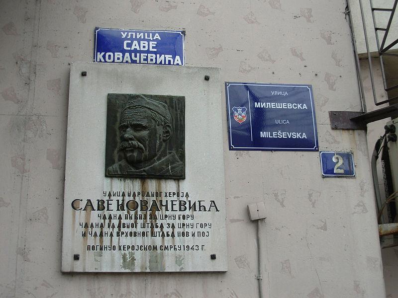 Plaque Sava Kovačević