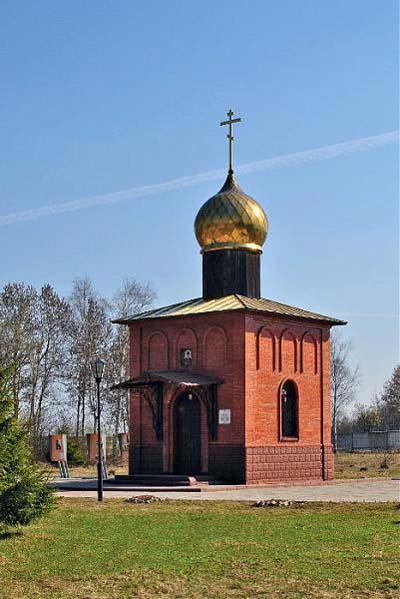 Memory Chapel Kubinka