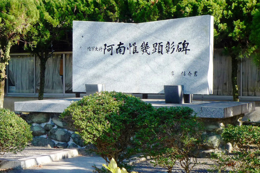 Memorial General Korechika Anami