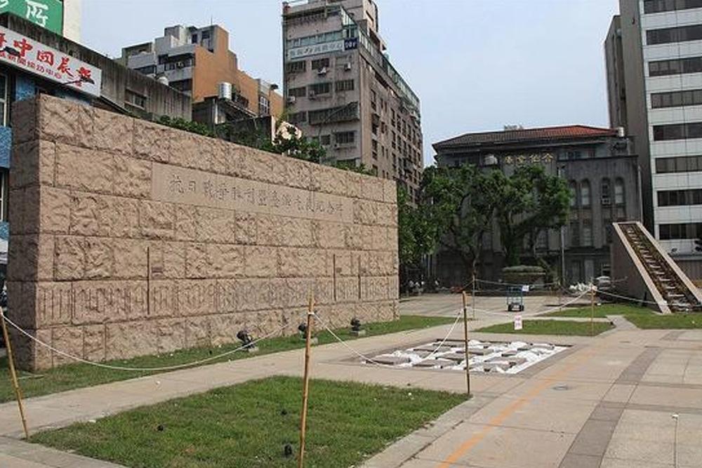 Memorial Resistance against Japan & Taiwan Retrocession Memorial Wall