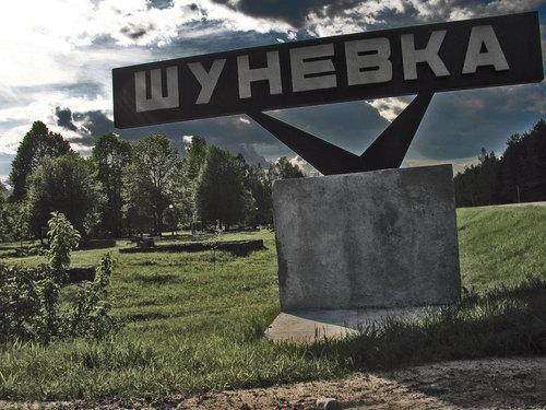Monumentencomplex Šunieŭka