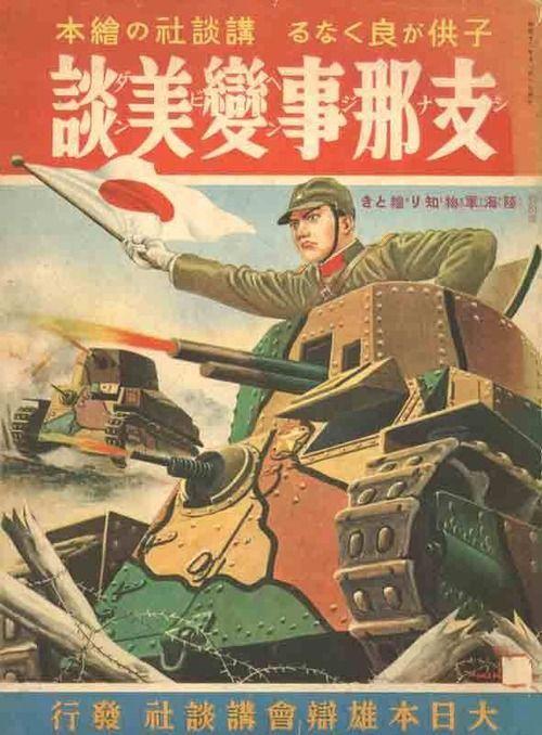 Tankontwikkeling in Japan (1918-1945)